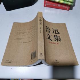 鲁迅文集(全两册)