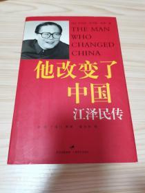 他改变了中国:江泽民传  (签赠本)
