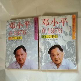 邓小平在1976上下册