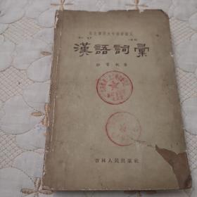 汉语辞典   1957年繁体版