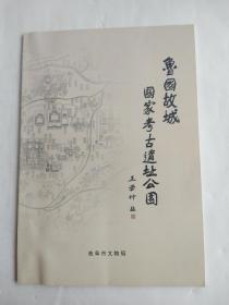 鲁国故城国家考古遗址公园
