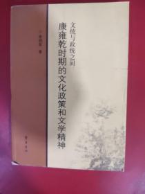 文统与政统之间:康雍乾时期的文化政策与文学精神