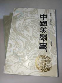 中国美学史:第一卷  第二卷(上下)三册 一版一印  李泽厚 刘纲纪主编 签名