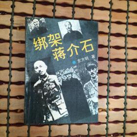 绑架蒋介石