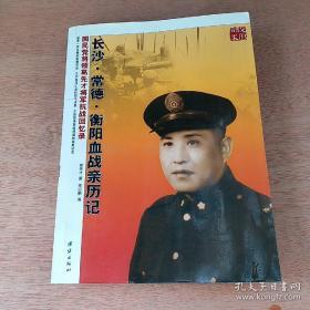长沙.常德.衡阳血战亲历记-国民党将领葛先才将军抗战回忆录