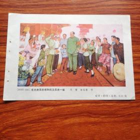 年画缩样散(毛主席周总理和红卫兵在一起)