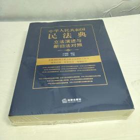 中华人民共和国民法典立法演进与新旧法对照
