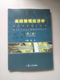 高级微观经济学(第2版)