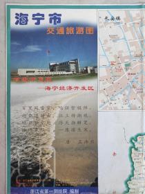 【旧地图】海宁市交通旅游图  2开  2006年11月1版1印
