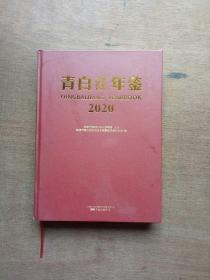 青白江年鉴2020