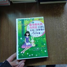 懂事的女孩有出息:13岁之前女孩一定要懂的61件事:漫画版  未开封 实物拍图 现货