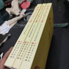 中国共产党的九十年(全三册)