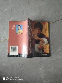 振藩截拳道入门   人民体育出版社  2000年一版2002年二印