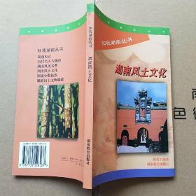 湖南风土文化,