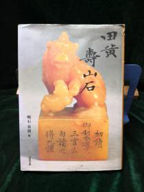 田黄 寿山石 明石春浦著同朋舍1995年初版