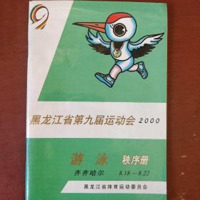 《黑龙江省第九届运动会游泳秩序册》2000年 齐齐哈尔 私藏 书品如图