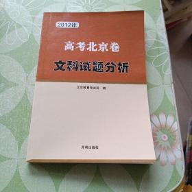 北京市2002年高考北京卷文科试题分析