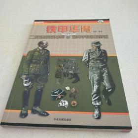 图说历史-铁甲华胄  二战德国国防军装甲兵制服图说
