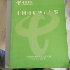 中国电信统计年鉴2003