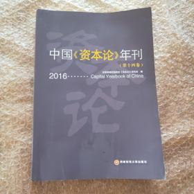 中国《资本论》年刊(第14卷)