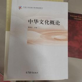 中国大学资源共享课配套教材:中华文化概论
