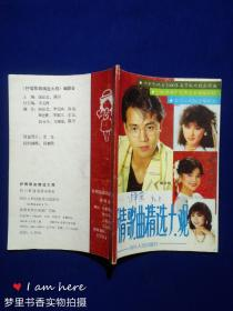 抒情歌曲精选大观(第九集)