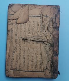清代木刻本鼓词小说《三元传》卷一卷二卷三,更多拍品在线拍卖,敬请关注