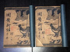 民国医书《国医新话》(上下两册全)(民国24年初版)