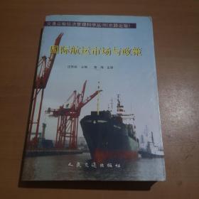 国际航运市场与政策