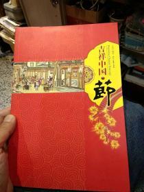 【一版一印】吉祥中国·节  文清  编著  时代文艺出版社9787538729764
