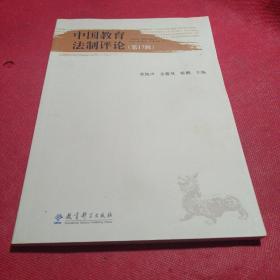 中国教育法制评论(第17辑)