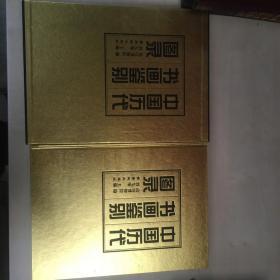 中国历代书画鉴别图录