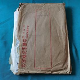 陕西省民国时期历次起义照片资料一组