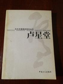 当代中国画家研究丛书・卢星堂