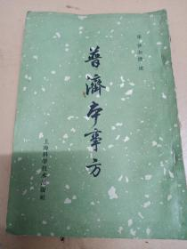 中医古籍书。普济本事方。宋,许叔微。繁体竖版。上海科技出版社。