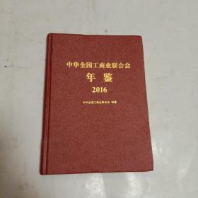 中华全国工商业联合会年鉴(2016)