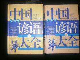 中国谚语大全.辞海版(全两册)