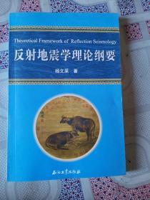 反射地震学理论纲要