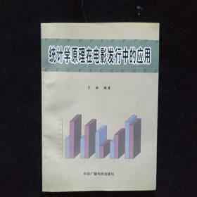 统计学原理在电影发行中的应用