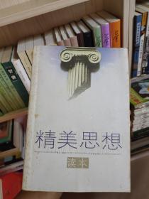 精美思想读本