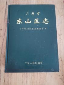 广州市东山区志