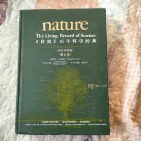 《自然》百年科学经典(英汉对照版 第七卷 1985-1992)