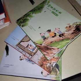 听故事学古文(全三册)常青藤爸爸编著儿童国学启蒙书