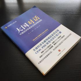 大国对话:中美经济学家纵论经济新格局