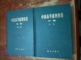 中国高等植物图鉴补编  第1、2 册