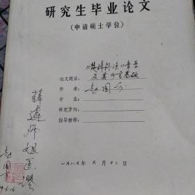 楚辞补注音系及其方言基础 赵国方签赠本
