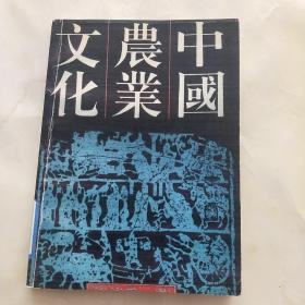 中国农业文化