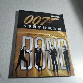 007 50周年珍藏宝典(无光盘)