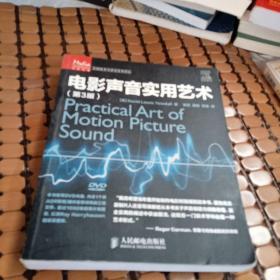 电影声音实用艺术