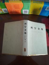 列宁全集24【1913.9-1914.3著作】